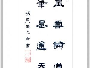 张贝尔书法(11岁)