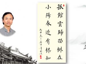 张晏中书法楷书2016
