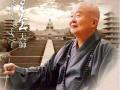 台湾高雄佛光山星云大师书法 (130)